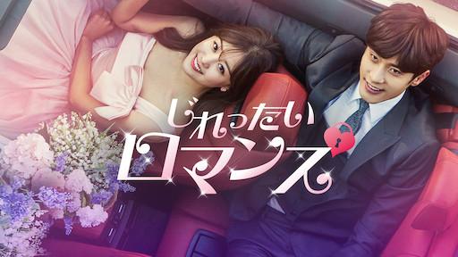 Queen In-hyun's Man | Netflix
