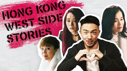 Hong Kong West Side Stories | Netflix