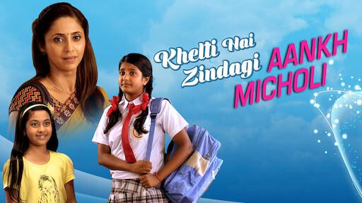 khelti hai zindagi aankh micholi serial song
