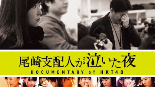 Sonzaisuru Riyu DOCUMENTARY of AKB48 | Netflix