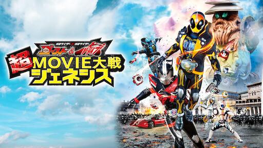 Kamen Rider 555: Paradise Lost   Netflix