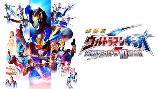 Kamen Rider 555: Paradise Lost | Netflix