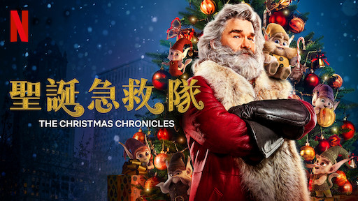 A Christmas Chronicles.The Christmas Chronicles Netflix Official Site