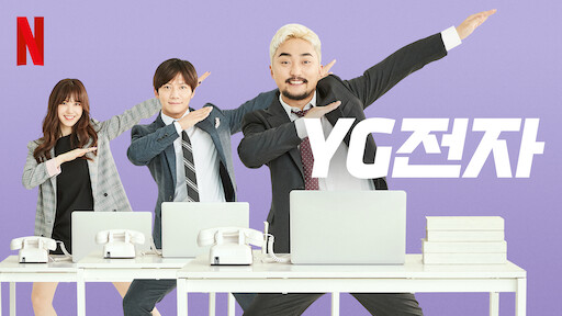 YG Future Strategy Office | Netflix Official Site