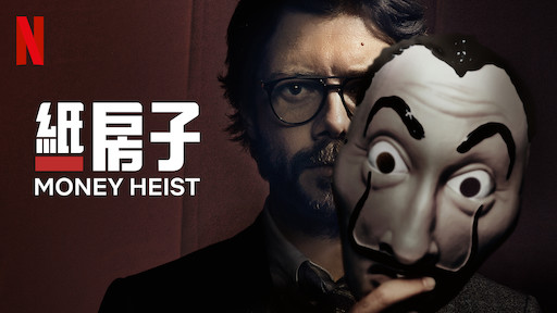 Money Heist | Netflix Official Site