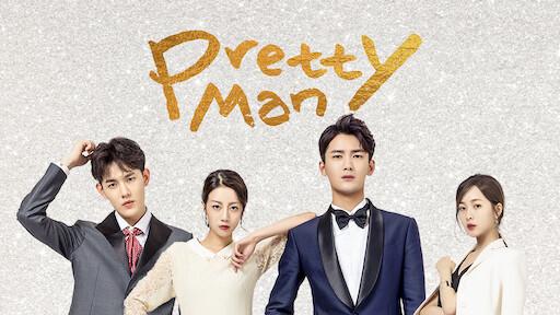 Pretty Man | Netflix