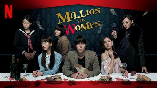 Million Yen Women   Netflix Official Site
