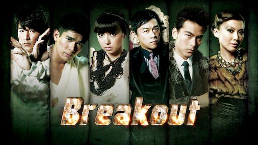 Breakout   Netflix