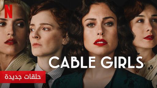 Cable Girls موقع Netflix الرسمي