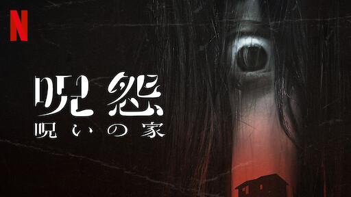呪怨:呪いの家 | Netflix (ネットフリックス) 公式サイト